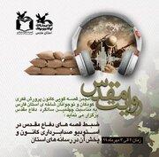 «روایت مقدس» در کانون فارس صورت گرفت