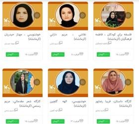 آغاز ثبتنام در دورههای مجازی برخط (آنلاین) کانون استان کرمانشاه در پاییز