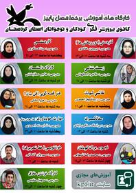ثبت نام کارگاه های برخط (آنلاین) فصل پاییز کانون پرورش فکری کودکان و نوجوانان استان کردستان آغازشد