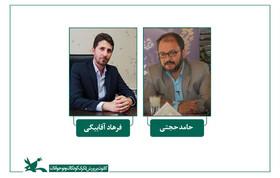 مدیرانکل کانون استانهای خراسانشمالی و قم منصوب شدند