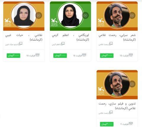 ثبتنام دورههای مجازی برخط (آنلاین) کانون پرورش فکری استان کرمانشاه در پاییز آغاز شد