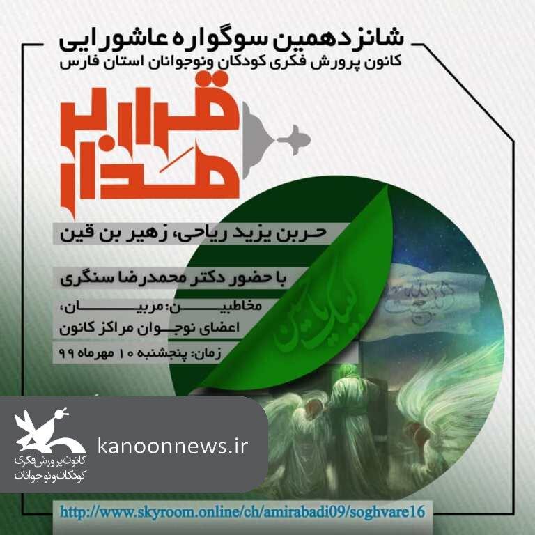 شانزدهمین سوگواره عاشورایی کانون فارس برگزار میشود