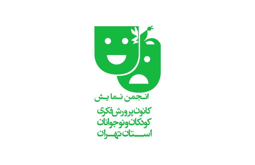 انجمن نمایش کانون استان تهران تابستان گرم و پرکار را پشت سرگذاشت.