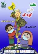 گرامیداشت هفته ملی کودک با اجرای برنامه های مجازی
