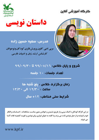 آغاز ثبتنام اینترنتی کارگاههای مجازی(آنلاین) کانون استان اردبیل؛ پاییز 1399