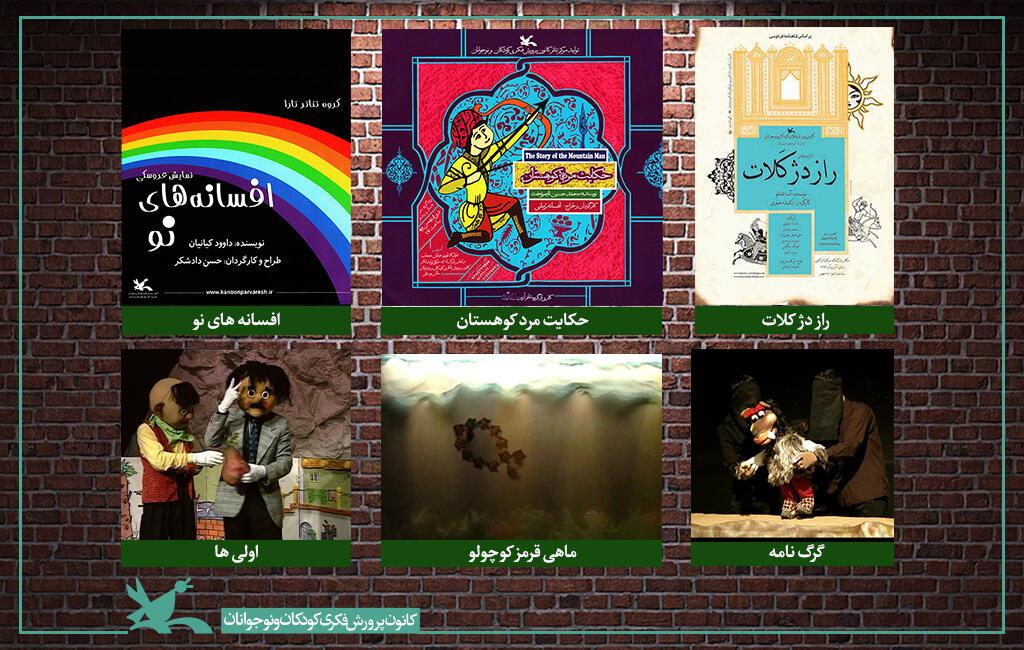 اکران هر روز یک فیلم تئاتر در سینما کانون فارس