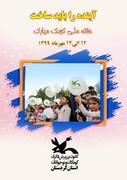 امسال هفته ملی کودک در کردستان به صورت مجازی برگزار میشود