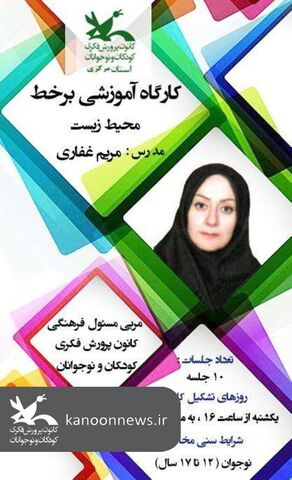 کارگاه آموزشی برخط - استان مرکزی