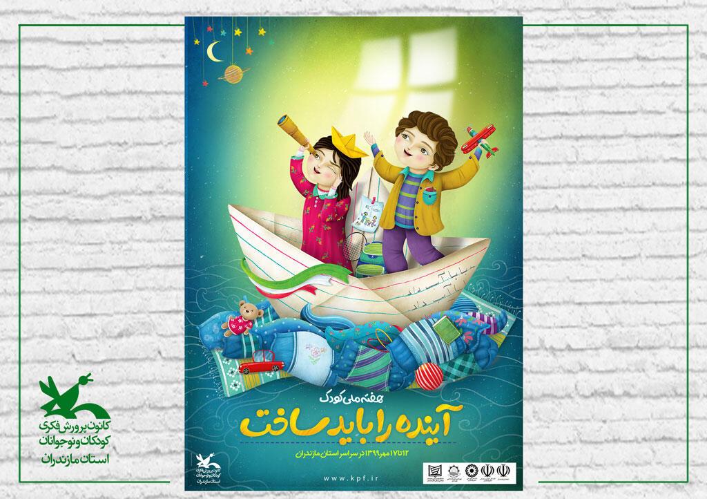 کانون امید؛ ویژه برنامه هفته ملی کودک
