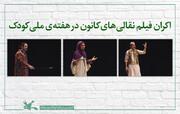 اکران فیلم نقالیهای کانون در هفتهی ملی کودک