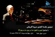 سومین نشست مجازی انجمن سرود کانون استان اردبیل