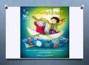 خوانش بیانیهی روز جهانی کودک در برنامه قاصدک رادیو خراسان جنوبی