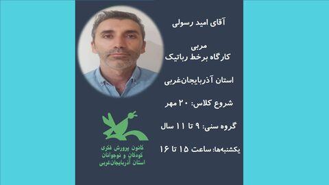 مربیان کارگاههای برخط کانون پرورش فکری آذربایجانغربی