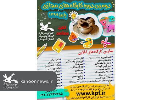 کارگاههای برخط فصل پاییز کانون کرمان
