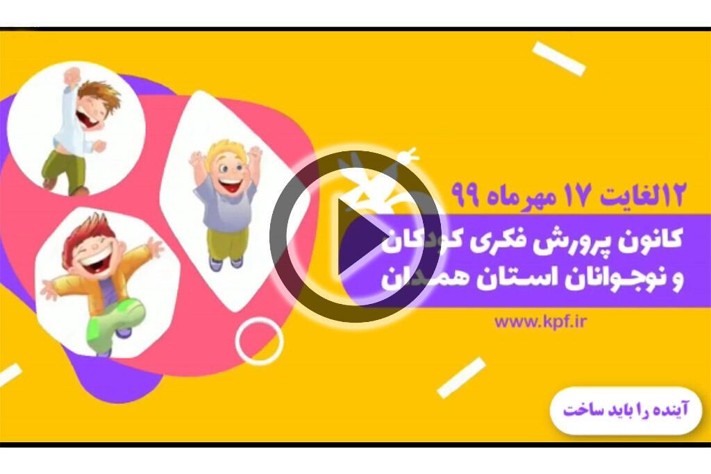 فعالیتهای کانون پرورش فکری کودکان و نوجوانان استان همدان در هفته ملی کودک