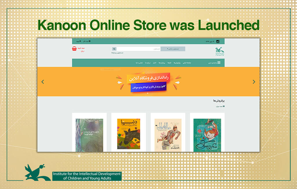 Kanoon Online Store was Launched