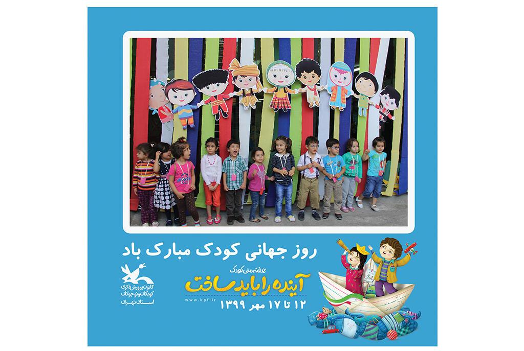 اعلام برنامه های هفته ملی کودک کانون استان تهران