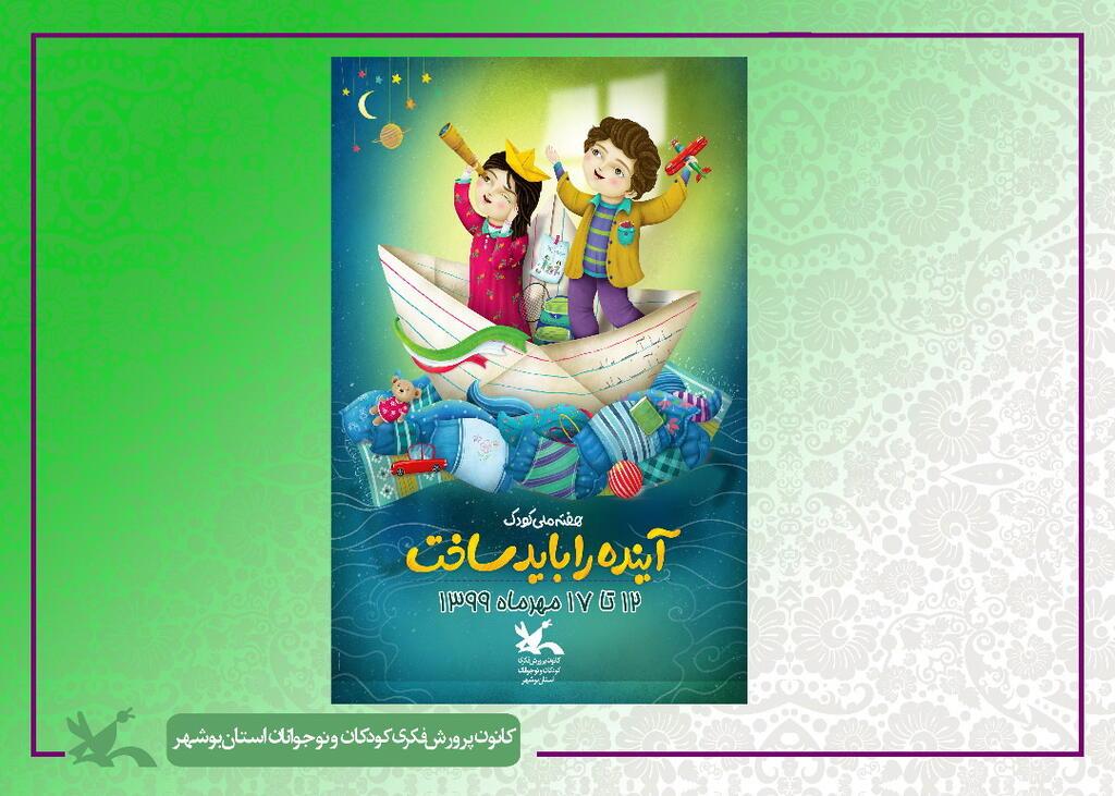 برنامههای روز جهانی کودک کانون استان بوشهر اعلام شد