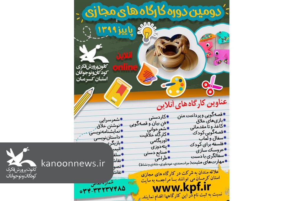 آموزشهای آنلاین کانون کرمان ادامه یافت