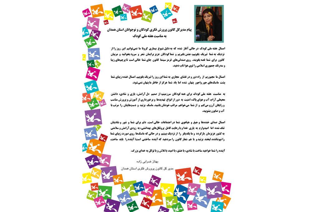 پیام مدیر کل کانون استان همدان به مناسبت هفته ملی کودک