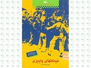 برگزاری مسابقه کتابخوانی در کانون البرز