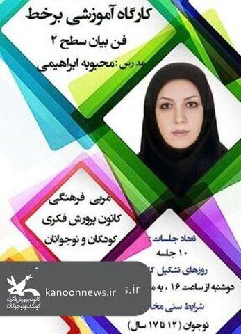 10  کارگاه مجازی پاییزی در  کانون استان مرکزی