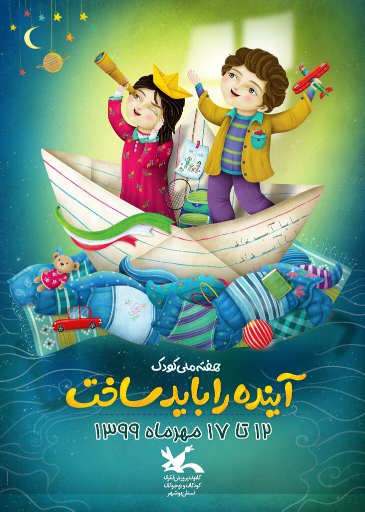 """""""کانون امید""""، ویژه برنامهی هفته ملی کودک"""