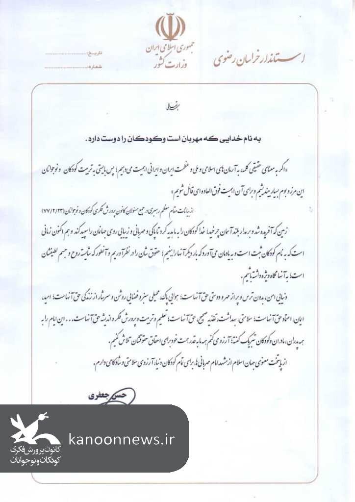 پیام سرپرست استانداری خراسان رضوی به مناسبت هفته ملی کودک