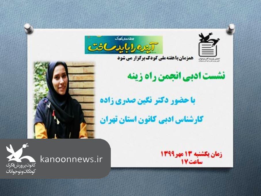 نشست تخصصی انجمن ادبی «راه زینه» کانون خراسان جنوبی برگزار شد
