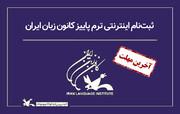 ۱۶ مهر آخرین فرصت ثبتنام ترم پاییز کانون زبان ایران
