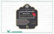 «خیمه قصهها، ده شب ده قصه» در فضای مجازی
