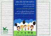 مسابقات هنری هفته ملی کودک در شهرستان نکا برگزار می شود