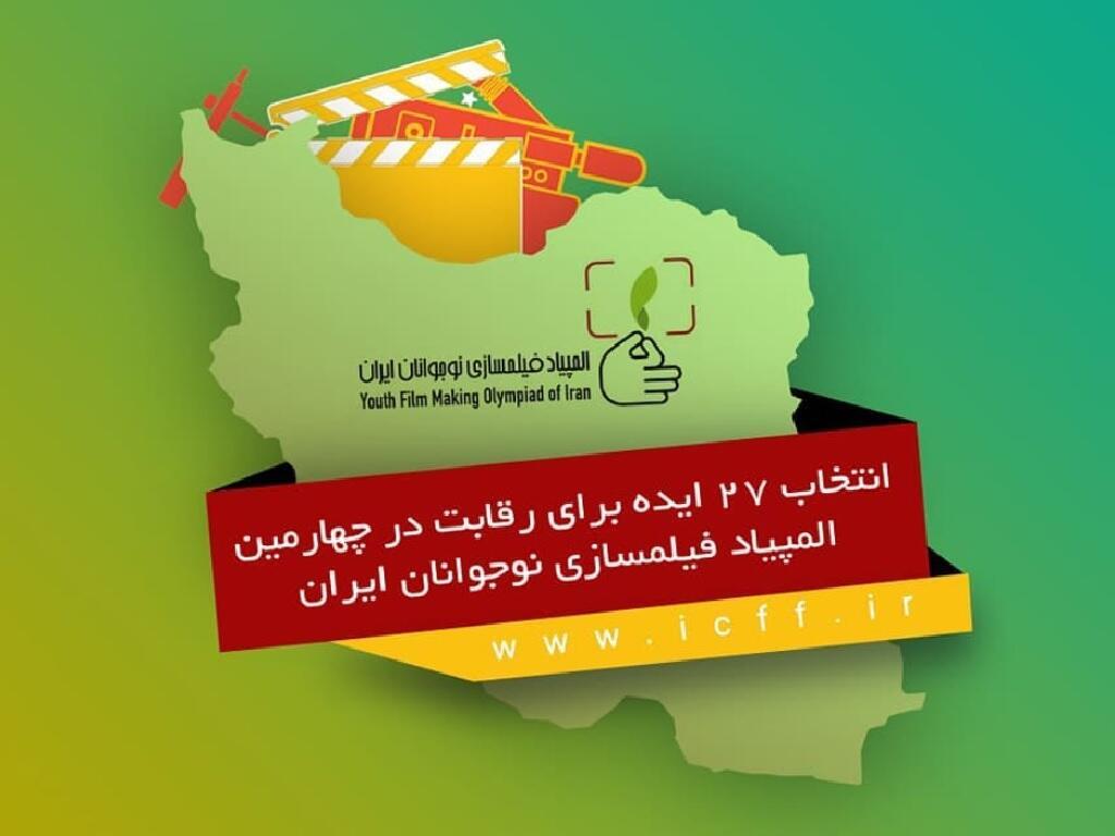 ایده نوجوان خوزستانی به بخش رقابتی المپیاد فیلمسازی نوجوانان ایران راه یافت