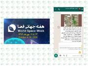 برگزاری نشست تخصصی انجمن نجوم کانون البرز