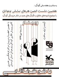 هفتمین نشست تخصصی انجمن نمایش استان کردستان به صورت مجازی برگزار شد