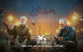 سرود «ما ملت امام حسینیم» از سوی کانون