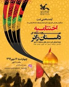 عضو نویسنده کانون استان کرمانشاه، برگزیده مهرواره منطقهای داستان زائر شد
