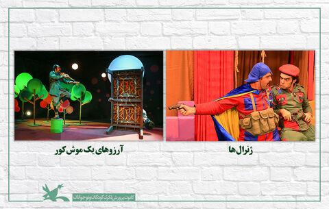 نمایش «ژنرالها» به نویسندگی و کارگردانی امیر مشهدیعباس و «آرزوهای یک موش کور»