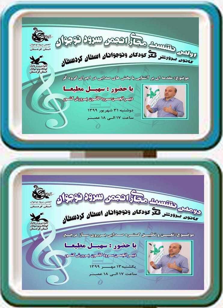 آوای نغمه های نوجوانان در انجمن سرود استان کردستان طنین انداز شد