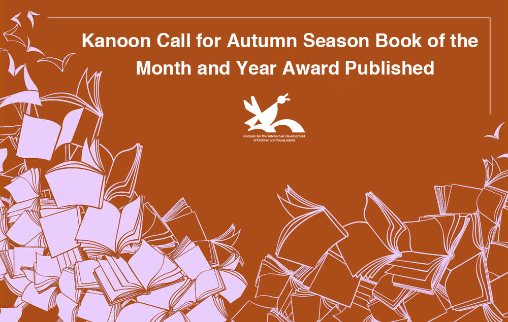 Kanoon Call for Autumn Season Book of the Month and Year Award Published