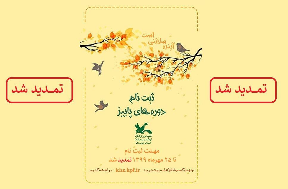 ثبتنام کارگاههای مجازی کانون خوزستان ویژه پاییز 1399 تمدید شد