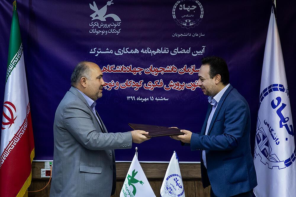 کانون و سازمان دانشجویان جهاد دانشگاهی تفاهمنامه همکاری امضا کردند