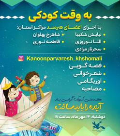 ویژه برنامه به وقت کودکی توسط اعضای نوجوان