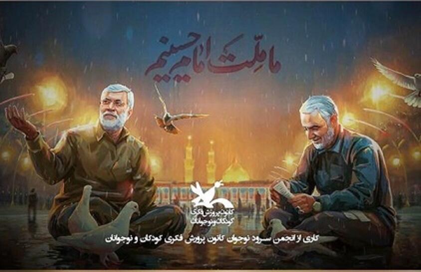 انتشار نماهنگ سرود ما ملت امام حسینیم