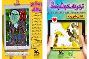 نمایشگاه نقاشی «تجربه خوشرنگ» و «رنگین نگاه» برگزار میشود