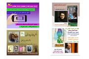 هفته پرکار انجمنهای مجازی استان همدان در هفته ملی کودک