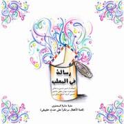 """مربی کانون نسخه ی عربی کتاب """"کنسرونامه"""" را تصویرگری کرد"""