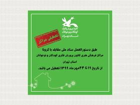 کرونا مراکز فرهنگی کانون استان تهران را تعطیل کرد