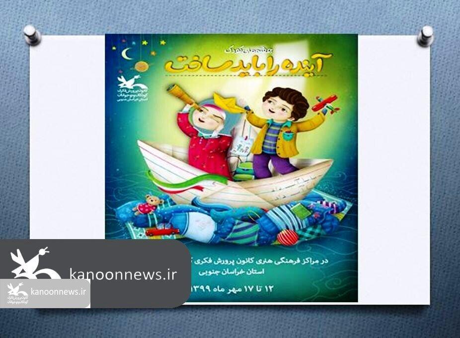 فعالیتهای مراکز فرگیر استان خراسان جنوبی رنگ وبوی تازهای به خود گرفت