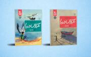 داستانهایی از ۱۴ نویسنده درباره دریاچه ارومیه منتشر شد
